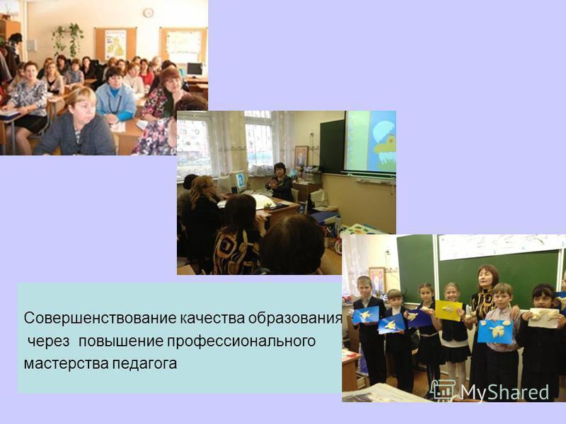 Цель: Совершенствование качества образования через повышение профессионального мастерства педагога