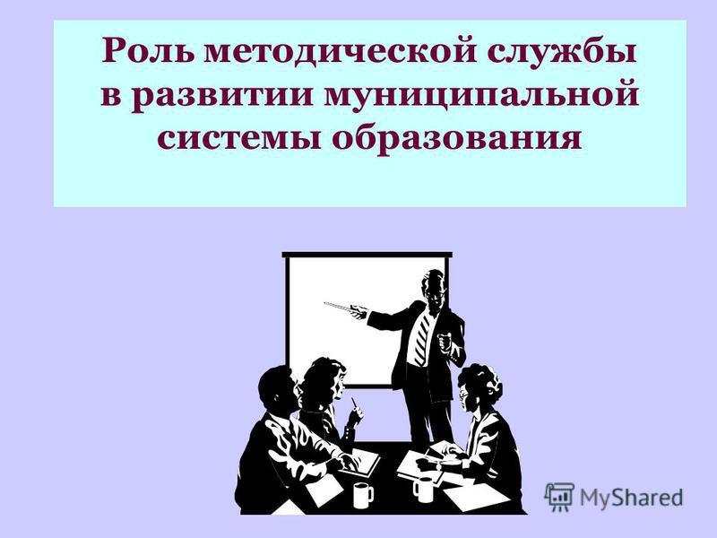 Роль методической службы в развитии муниципальной системы образования