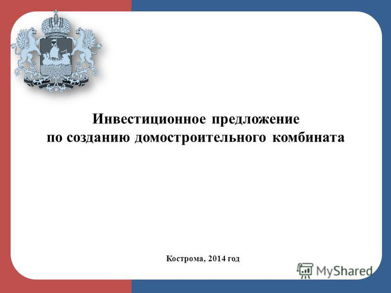 Кострома, 2014 год Инвестиционное предложение по созданию домостроительного комбината