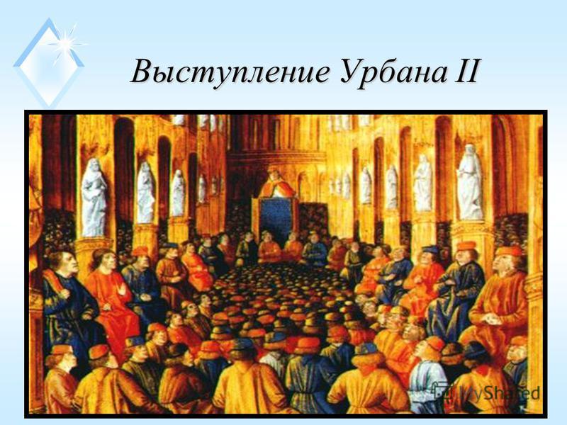 Выступление Урбана II