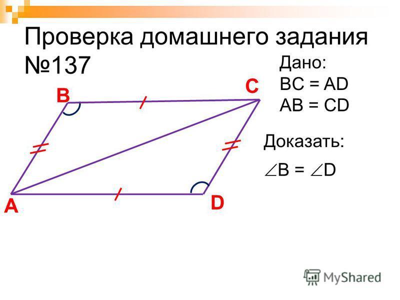 Проверка домашнего задания 137 A C Дано: BС = AD AB = CD Доказать: B D B = D