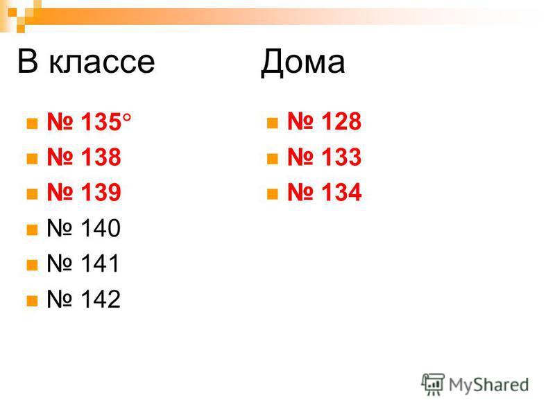 В классе 135 138 139 140 141 142 Дома 128 133 134