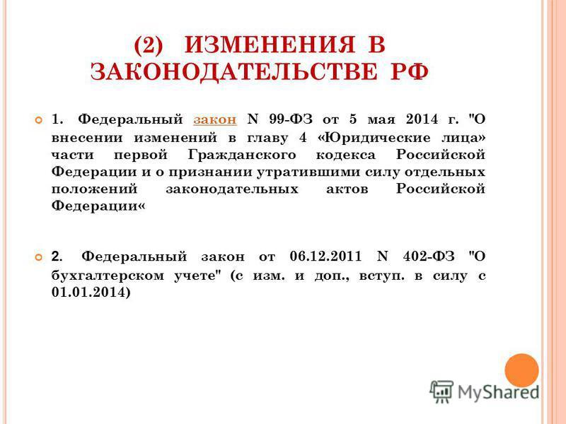 (2) ИЗМЕНЕНИЯ В ЗАКОНОДАТЕЛЬСТВЕ РФ 1. Федеральный закон N 99-ФЗ от 5 мая 2014 г.