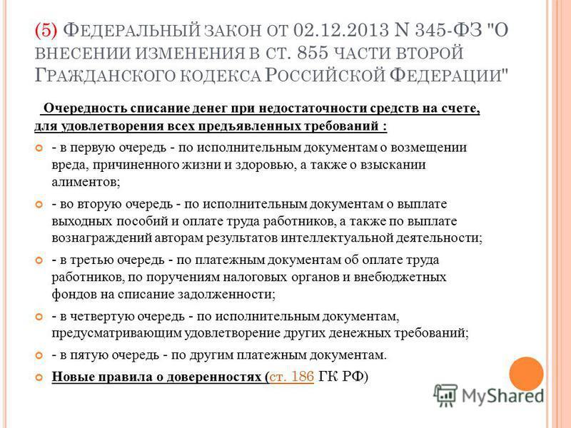(5) Ф ЕДЕРАЛЬНЫЙ ЗАКОН ОТ 02.12.2013 N 345-ФЗ