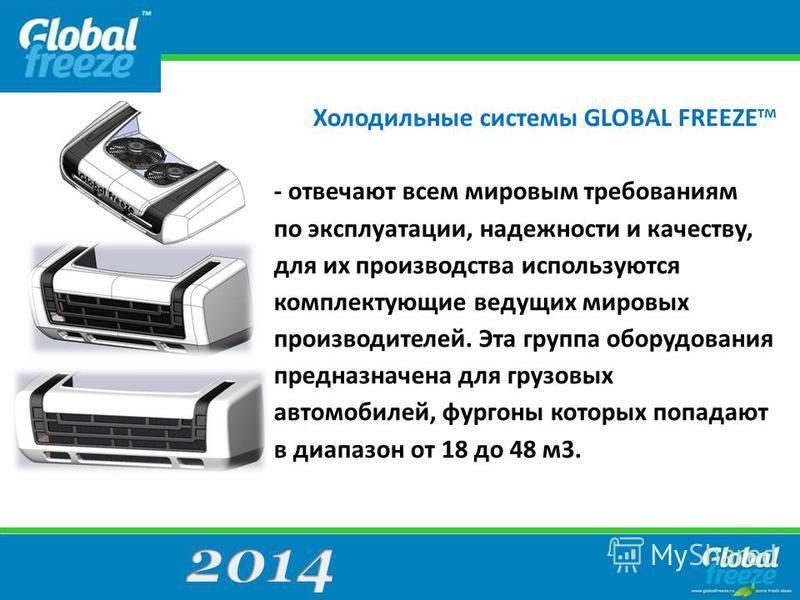 Добавить фото 3Д GF 45 (55) и фото нового 35 Холодильные системы GLOBAL FREEZE тм - отвечают всем мировым требованиям по эксплуатации, надежности и качеству, для их производства используются комплектующие ведущих мировых производителей. Эта группа об