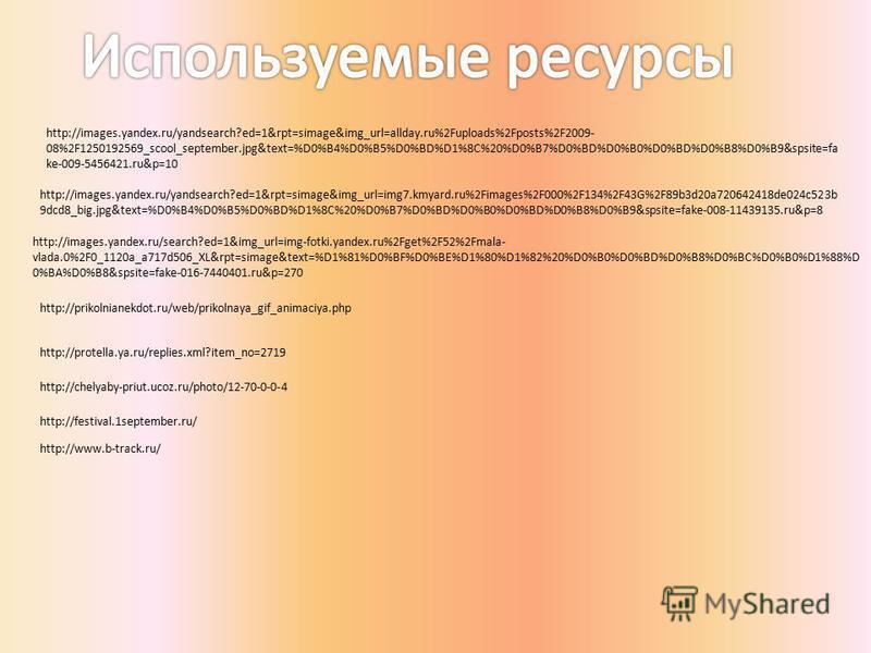 http://images.yandex.ru/search?ed=1&img_url=img-fotki.yandex.ru%2Fget%2F52%2Fmala- vlada.0%2F0_1120a_a717d506_XL&rpt=simage&text=%D1%81%D0%BF%D0%BE%D1%80%D1%82%20%D0%B0%D0%BD%D0%B8%D0%BC%D0%B0%D1%88%D 0%BA%D0%B8&spsite=fake-016-7440401.ru&p=270 http: