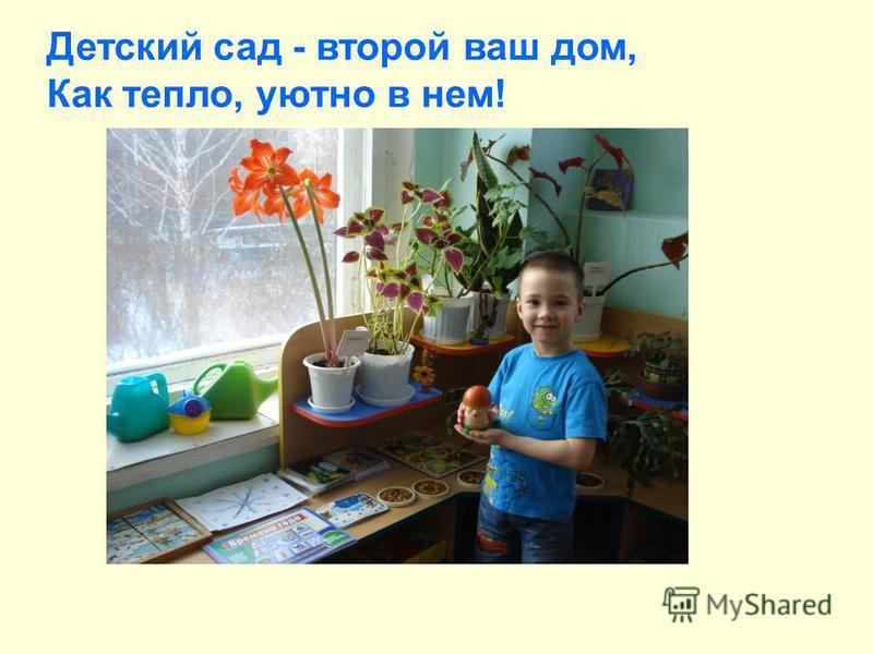 Детский сад - второй ваш дом, Как тепло, уютно в нем!