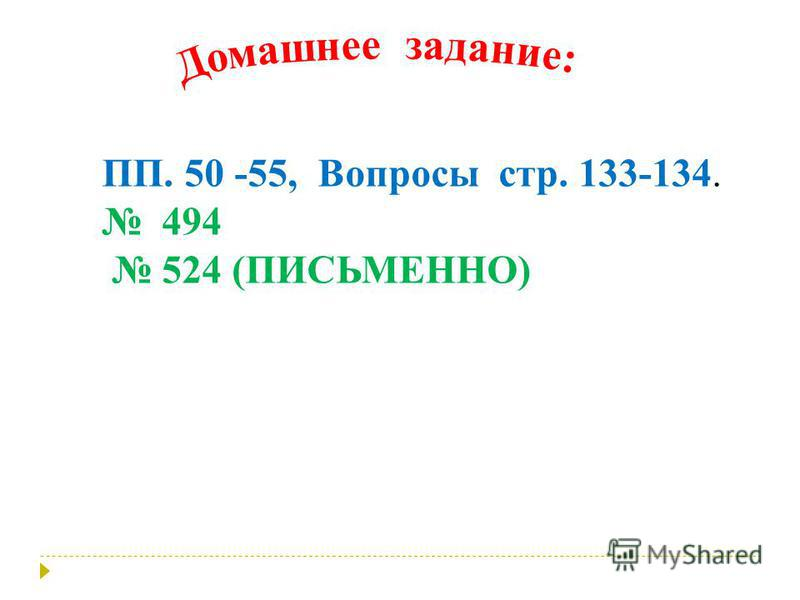 ПП. 50 -55, Вопросы стр. 133-134. 494 524 (ПИСЬМЕННО)