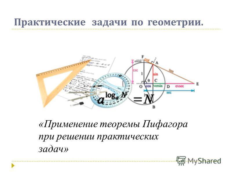 Практические задачи по геометрии. «Применение теоремы Пифагора при решении практических задач»