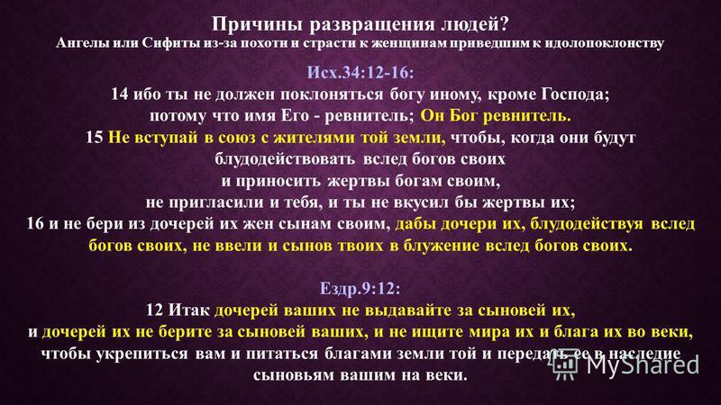 Причины развращения людей? Исх.34:12-16: 14 ибо ты не должен поклоняться богу иному, кроме Господа; потому что имя Его - ревнитель; Он Бог ревнитель. 15 Не вступай в союз с жителями той земли, чтобы, когда они будут блюдо действовать вслед богов свои