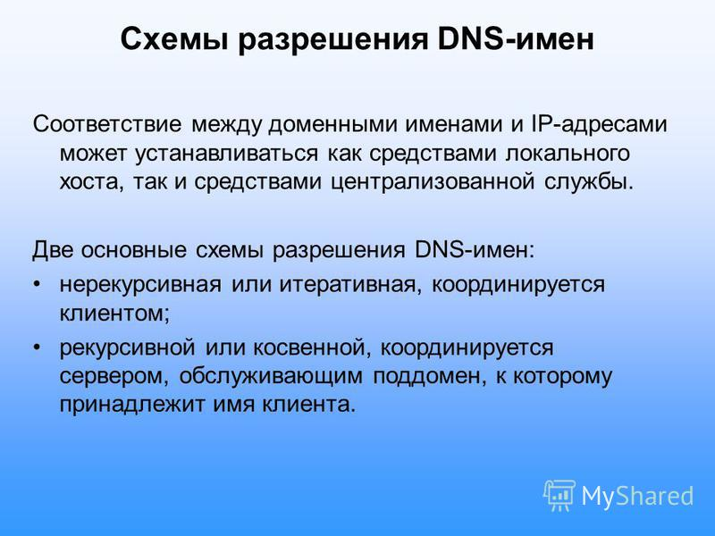 Схемы разрешения DNS-имен Соответствие между доменными именами и IP-адресами может устанавливаться как средствами локального хоста, так и средствами централизованной службы. Две основные схемы разрешения DNS-имен: нерекурсивная или итеративная, коорд