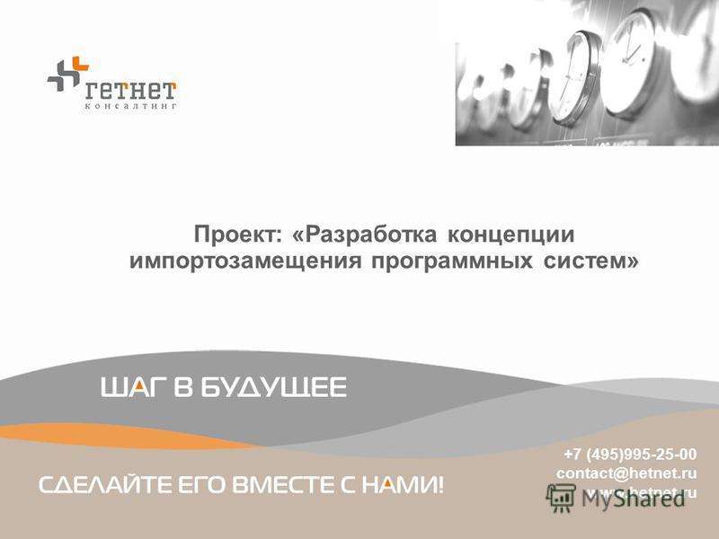 +7 (495)995-25-00 contact@hetnet.ru www.hetnet.ru Проект: «Разработка концепции импортозамещения программных систем» +7 (495)995-25-00 contact@hetnet.ru www.hetnet.ru