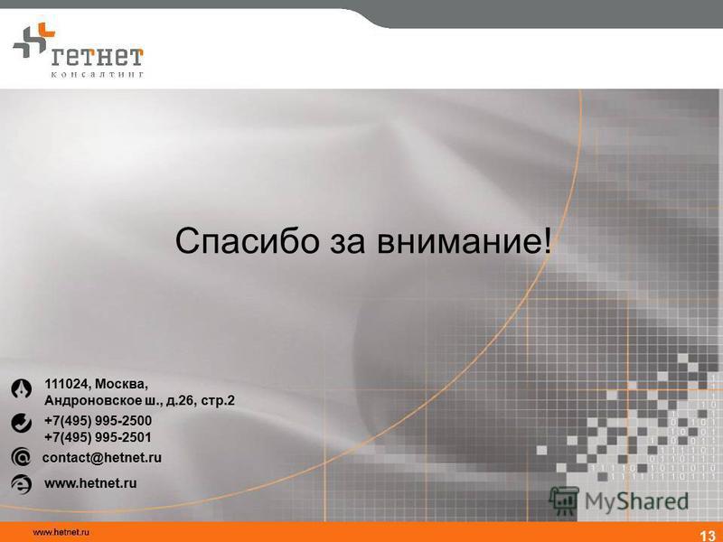 13 111024, Москва, Андроновское ш., д.26, стр.2 +7(495) 995-2500 +7(495) 995-2501 contact@hetnet.ru www.hetnet.ru Спасибо за внимание!