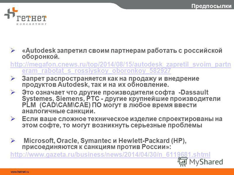 Предпосылки «Autodesk запретил своим партнерам работать с российской оборонкой. http://megafon.cnews.ru/top/2014/08/15/autodesk_zapretil_svoim_partn eram_rabotat_s_rossiyskoy_oboronkoy_582927 Запрет распространяется как на продажу и внедрение продукт