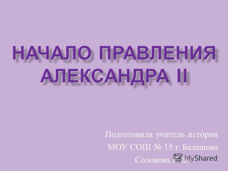 Подготовила учитель истории МОУ СОШ 15 г. Балашова Соловова К. В.