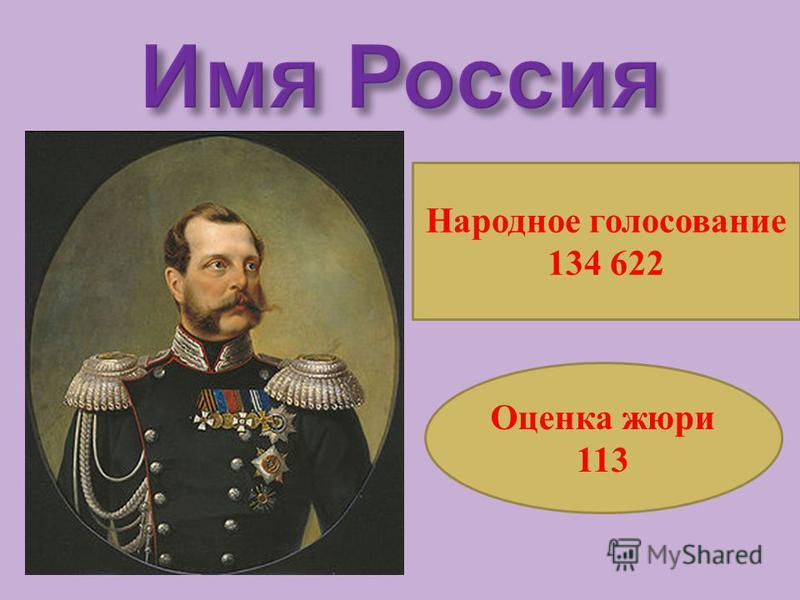 Народное голосование 134 622 Оценка жюри 113