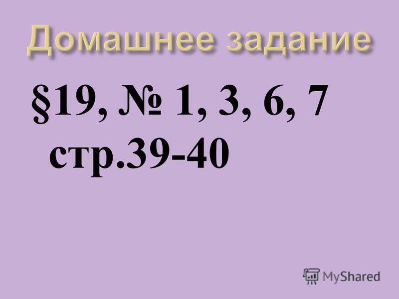 §19, 1, 3, 6, 7 стр.39-40