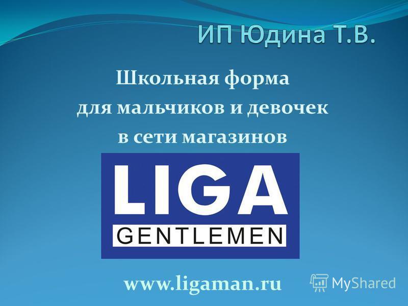 Школьная форма для мальчиков и девочек в сети магазинов www.ligaman.ru