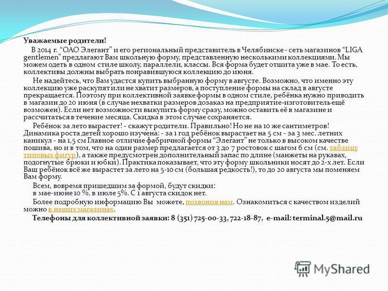 Уважаемые родители! В 2014 г. ОАО Элегант и его региональный представитель в Челябинске - сеть магазинов LIGA gentlemen предлагают Вам школьную форму, представленную несколькими коллекциями. Мы можем одеть в одном стиле школу, параллели, классы. Вся