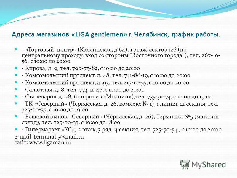Адреса магазинов «LIGA gentlemen» г. Челябинск, график работы. - «Торговый центр» (Каслинская, д.64), 1 этаж, сектор 126 (по центральному проходу, вход со стороны