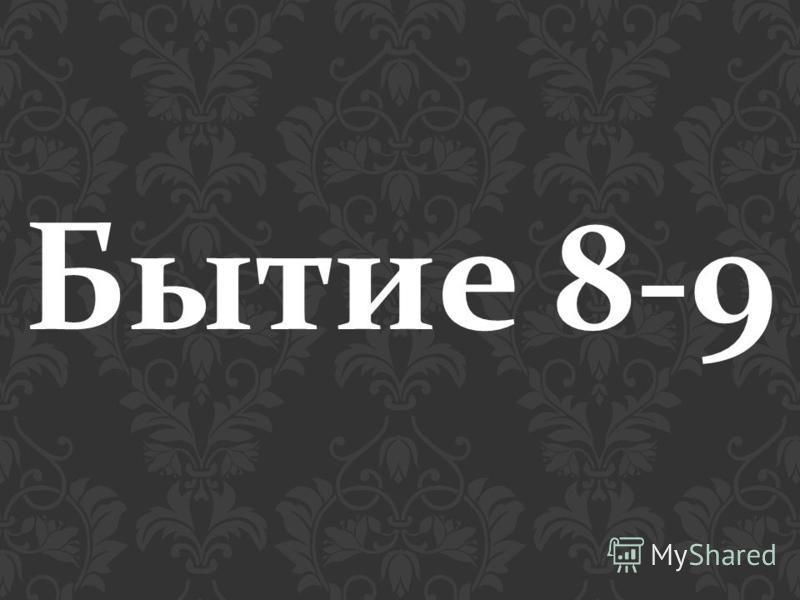 Бытие 8-9