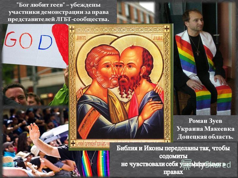 Роман Зуев Украина Макеевка Донецкая область. Бог любит геев – убеждены участники демонстрации за права представителей ЛГБТ-сообщества.