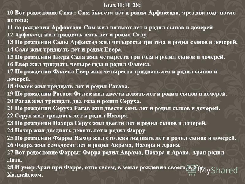 Быт.11:10-28: 10 Вот родословие Сима: Сим был ста лет и родил Арфаксада, чрез два года после потопа; 11 по рождении Арфаксада Сим жил пятьсот лет и родил сынов и дочерей. 12 Арфаксад жил тридцать пять лет и родил Салу. 13 По рождении Салы Арфаксад жи