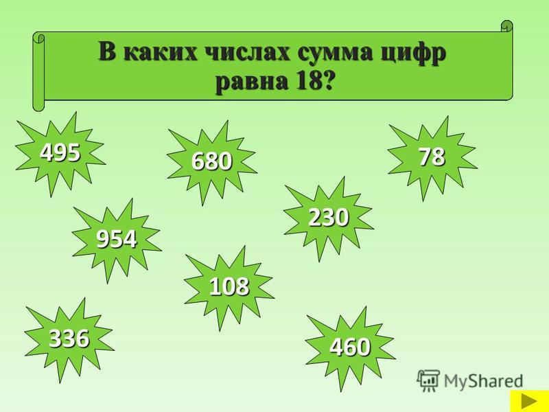 Назови числа в порядке возрастания 954 495 108 336 460 78 230 680 Какое число лишнее? Какое число является предыдущим для числа 231? Какое число является последующим для числа 679? В каком числе количество сотен и десятков одинаково? Какое число мень