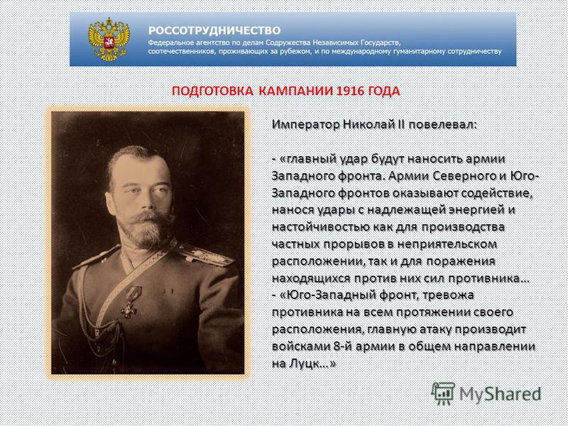 Император Николай II повелевал: - «главный удар будут наносить армии Западного фронта. Армии Северного и Юго- Западного фронтов оказывают содействие, нанося удары с надлежащей энергией и настойчивостью как для производства частных прорывов в неприяте