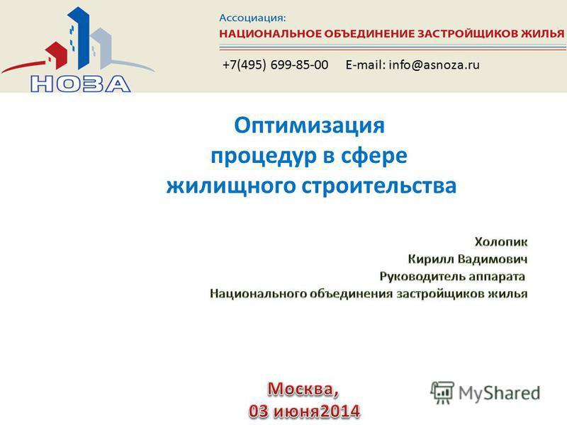 Оптимизация процедур в сфере жилищного строительства +7(495) 699-85-00 E-mail: info@asnoza.ru