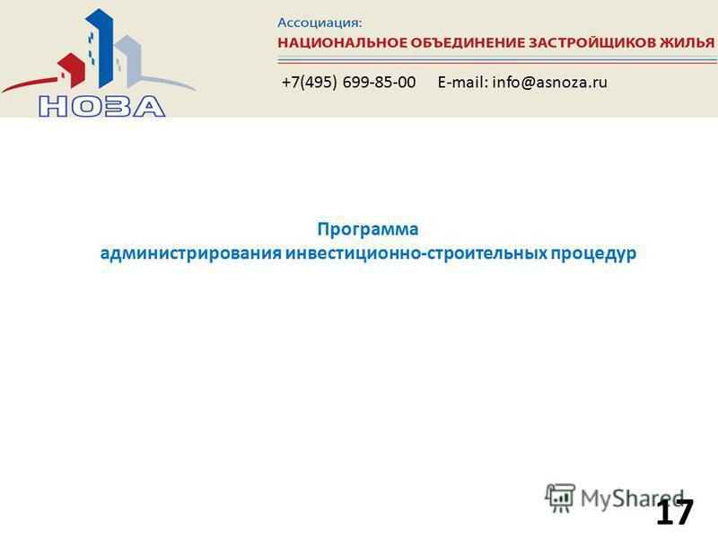 17 Программа администрирования инвестиционно-строительных процедур +7(495) 699-85-00 E-mail: info@asnoza.ru