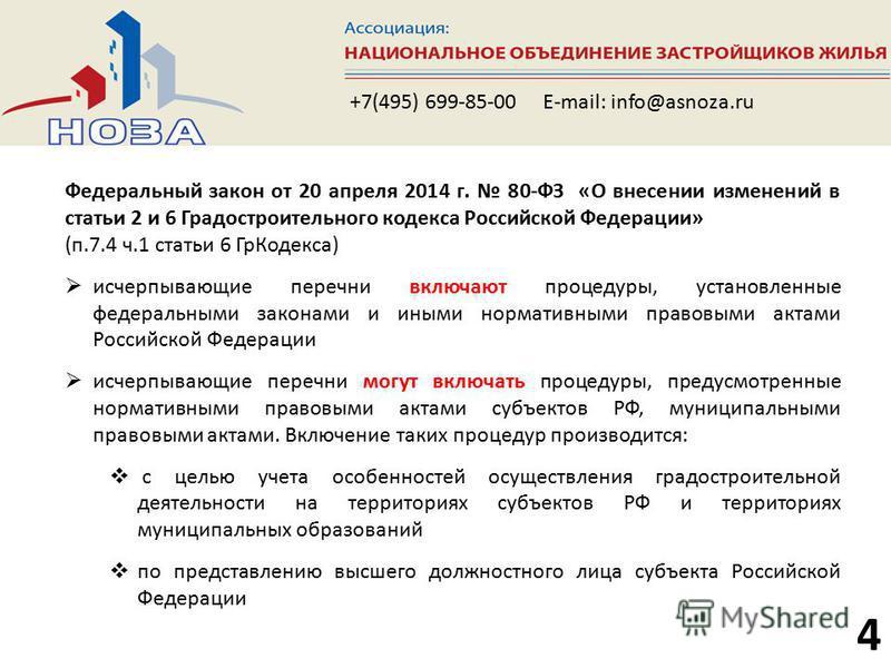 4 Федеральный закон от 20 апреля 2014 г. 80-ФЗ «О внесении изменений в статьи 2 и 6 Градостроительного кодекса Российской Федерации» (п.7.4 ч.1 статьи 6 Гр Кодекса) исчерпывающие перечни включают процедуры, установленные федеральными законами и иными