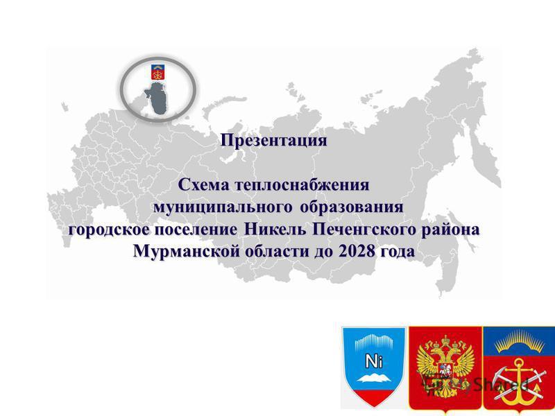 1 Презентация Схема теплоснабжения муниципального образования муниципального образования городское поселение Никель Печенгского района Мурманской области до 2028 года