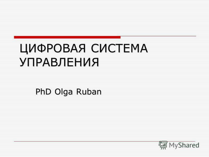 ЦИФРОВАЯ СИСТЕМА УПРАВЛЕНИЯ PhD Olga Ruban