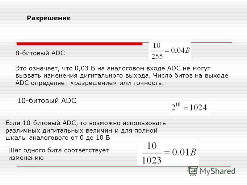 Если 10-битовый АDC, то возможно использовать различных дигитальных величин и для полной шкалы аналогового от 0 до 10 В Шаг одного бита соответствует изменению 10-битовый АDC 8-битовый АDC Это означает, что 0,03 В на аналоговом входе АDC не могут выз