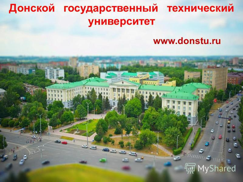 технический университет Донской государственный технический университет www.donstu.ru