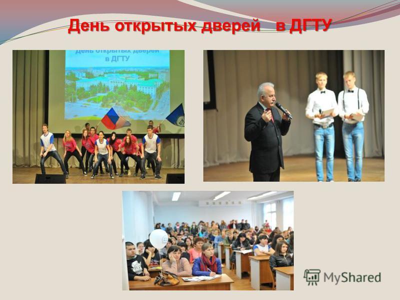 День открытых дверей в ДГТУ