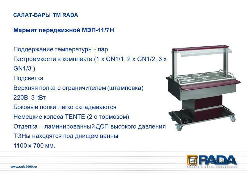 Мармит передвижной МЭП-11/7Н Поддержание температуры - пар Гастроемкости в комплекте (1 х GN1/1, 2 х GN1/2, 3 х GN1/3 ) Подсветка Верхняя полка с ограничителем (штамповка) 220В, 3 к Вт Боковые полки легко складываются Немецкие колеса TENTE (2 с тормо