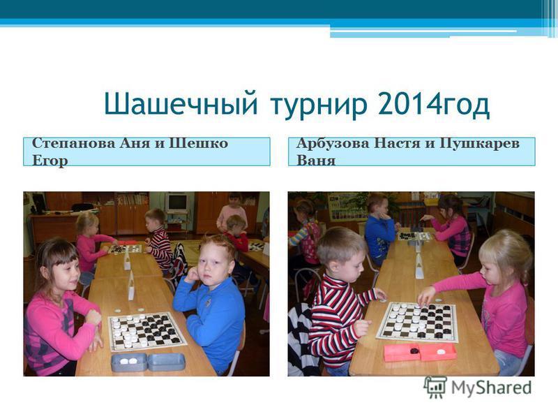 Шашечный турнир 2014 год Степанова Аня и Шешко Егор Арбузова Настя и Пушкарев Ваня