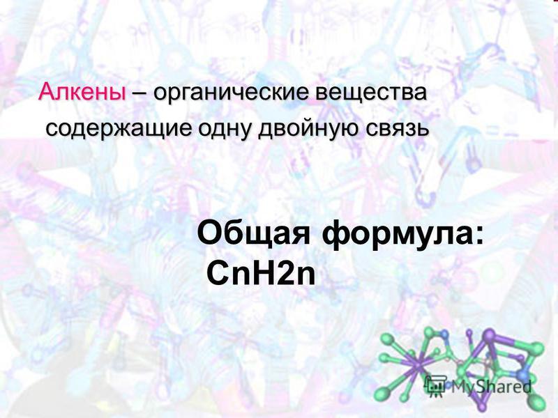 Алкены – органические вещества содержащие одну двойную связь содержащие одну двойную связь Общая формула: СnH2n