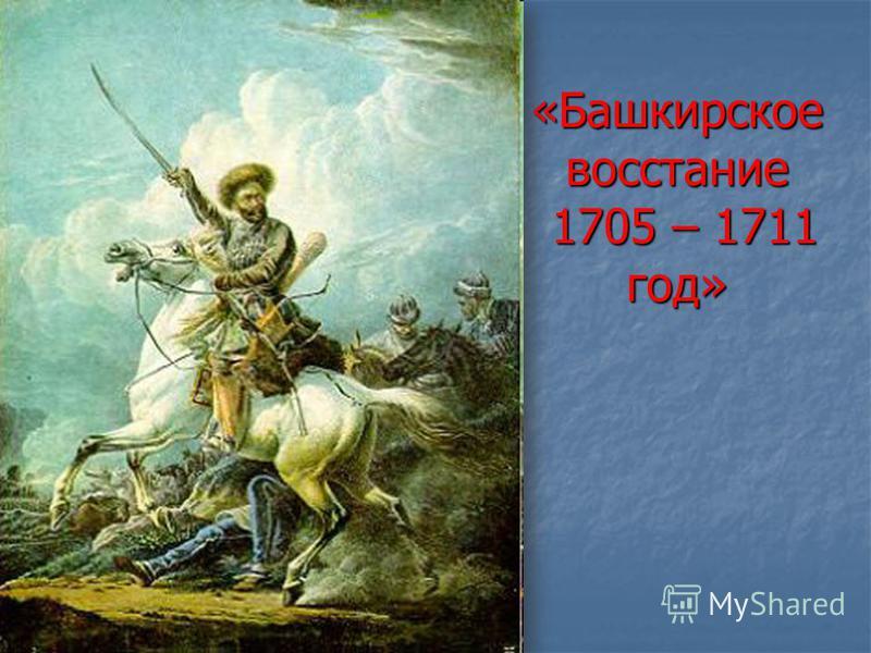 «Башкирское восстание 1705 – 1711 год»