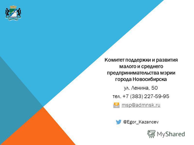 Комитет поддержки и развития малого и среднего предпринимательства мэрии города Новосибирска ул. Ленина, 50 тел. +7 (383) 227-59-95 msp@admnsk.ru @Egor_Kazancev