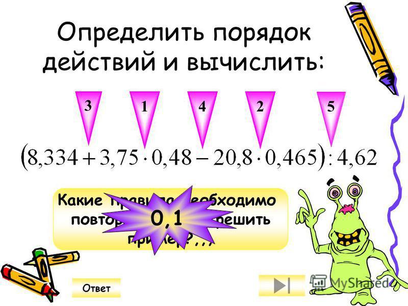 Определить порядок действий и вычислить: 12 3 4 5 Какие правила необходимо повторить, чтобы решить пример?,,, Ответ 0,1