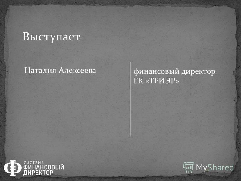 Выступает Наталия Алексеева финансовый директор ГК «ТРИЭР» 2