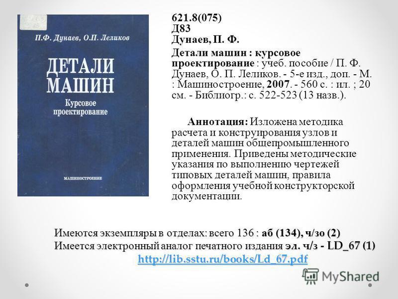 Имеются экземпляры в отделах: всего 136 : аб (134), ч/за (2) Имеется электронный аналог печатного издания эл. ч/з - LD_67 (1) http://lib.sstu.ru/books/Ld_67. pdf Имеются экземпляры в отделах: всего 136 : аб (134), ч/за (2) Имеется электронный аналог