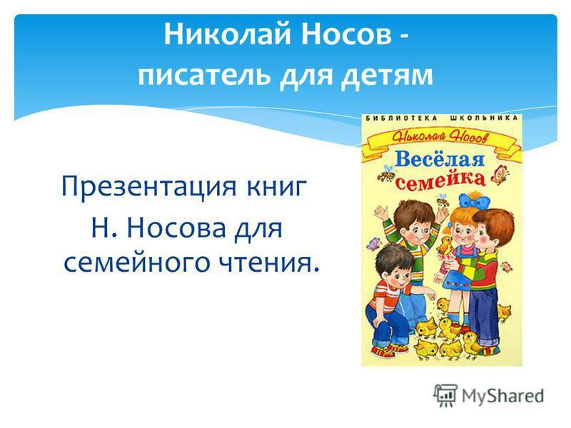 Николай Носов - писатель для детям Презентация книг Н. Носова для семейного чтения.