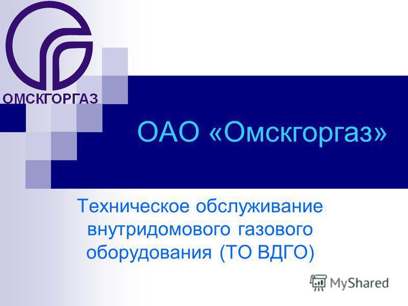 ОАО «Омскгоргаз» Техническое обслуживание внутридомового газового оборудования (ТО ВДГО)