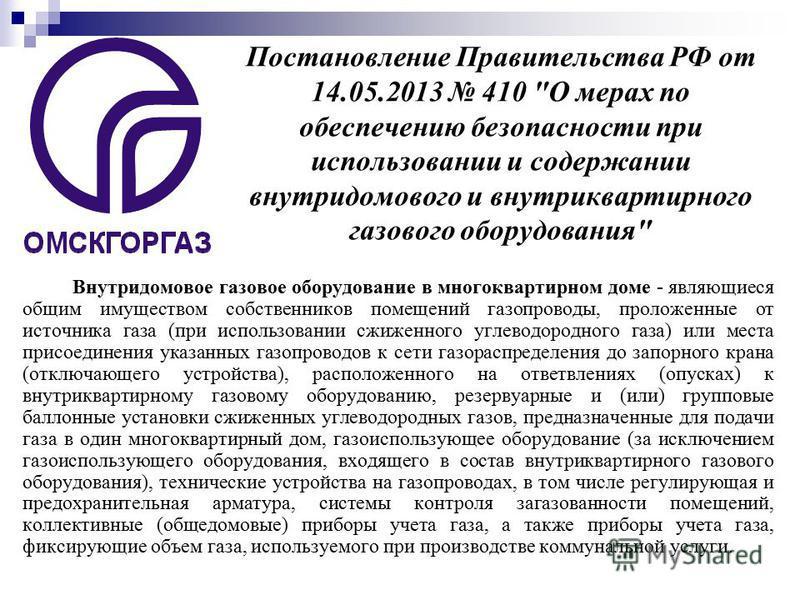 Постановление Правительства РФ от 14.05.2013 410