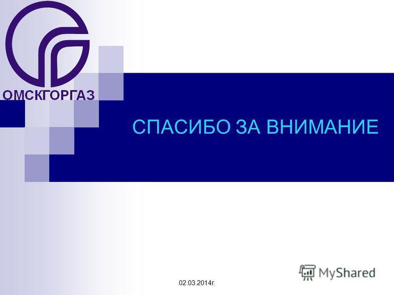 02.03.2014 г. СПАСИБО ЗА ВНИМАНИЕ