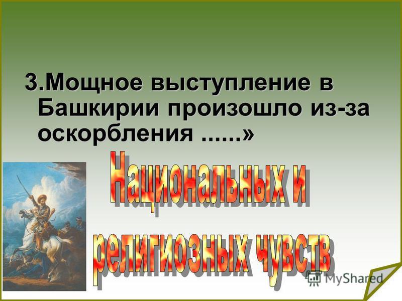 3. Мощное выступление в Башкирии произошло из-за оскорбления......»